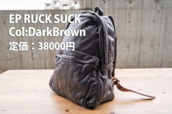 【jas mb ジャスエムビー リュックサック】EP RUCKSACK