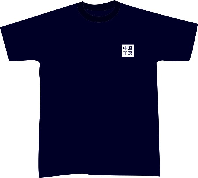 中原工房オリジナル Tシャツ<紺>
